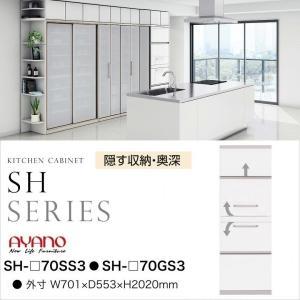キッチン家具 家電収納 シャンティ 幅70cm SH-70SS3 70GS3 アヤノ 隠す奥深タイプ 国産 完成品|kagu-hiraka