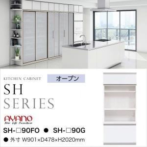 キッチン家具 家電収納 シャンティ 幅90cm SH-90FO 90G レンジ台 アヤノ オープン 引出し 国産 完成品|kagu-hiraka