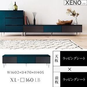 綾野製作所 ローボード 完成品 XENO ゼノ XL-160LB 幅160 テレビボード 国産家具 最高峰 上質 きれい|kagu-hiraka