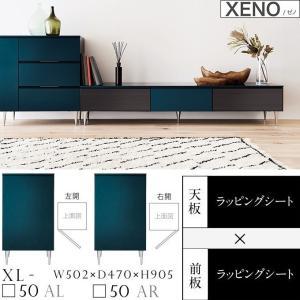 サイドボード 開き 板扉 完成品 XENO ゼノ リビング収納 XL-50A 幅50cm 国産家具 最高峰 上質 雰囲気 きれい|kagu-hiraka