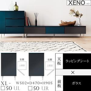 サイドボード ガラス扉 完成品 XENO ゼノ リビング収納 XL-50U 幅50cm 国産家具 最高峰 上質 雰囲気 きれい|kagu-hiraka
