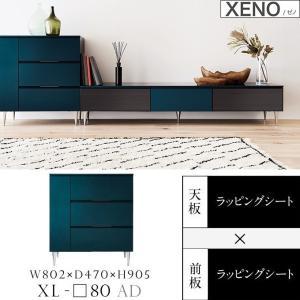 サイドボード 開き 板扉 完成品 XENO ゼノ リビング収納 XL-80AD 幅80cm 国産家具 最高峰 上質 雰囲気 きれい|kagu-hiraka