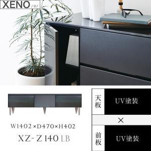 ローボード 幅140 完成品 XENO 国産家具 XZ-Z140LB 最高峰 上質 きれい UV塗装 ゼノ テレビボード|kagu-hiraka