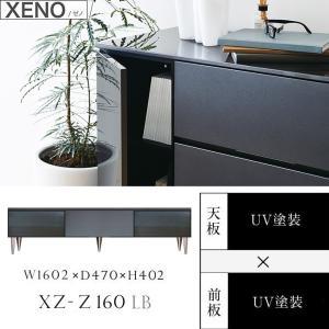 ローボード 幅160 完成品 XENO 国産家具 XZ-Z160LB 最高峰 上質 きれい UV塗装 ゼノ テレビボード|kagu-hiraka