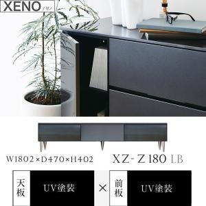 ローボード 幅180 完成品 XENO 国産家具 XZ-Z180LB 最高峰 上質 きれい UV塗装 ゼノ テレビボード|kagu-hiraka