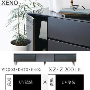 ローボード 幅200 完成品 XENO 国産家具 XZ-Z200LB 最高峰 上質 きれい UV塗装 ゼノ テレビボード|kagu-hiraka