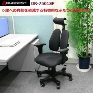 オフィスチェアー デュオレスト DR-7501SP DUOREST 腰の負担を軽減 サポート|kagu-hiraka