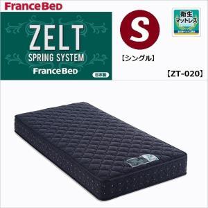 フランスベッド ZT-020 ZELT マットレス シングル S 高密度連続スプリング 日本製 スタンダード kagu-hiraka