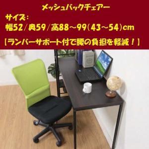 メッシュバックチェアー ハンター デスクチェア...の関連商品7