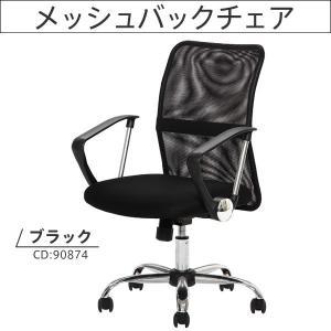 メッシュバックチェア HF-78 BK デスクチェア 肘付回転椅子 ブラック 昇降式|kagu-hiraka