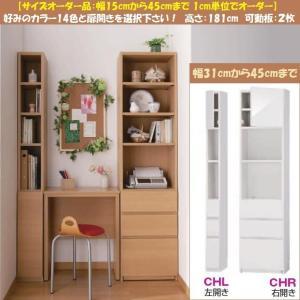 すきまくん ブック BSP-CHL BSP-CHR 扉付 幅31cm〜45cm 引出し 日本製|kagu-hiraka