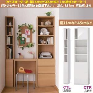 すきまくん ブック BSP-CTL BSP-CTR 扉付 幅31cm〜45cm 本棚 日本製|kagu-hiraka