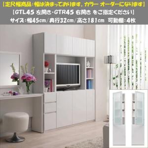 すきまくん ブック BSP-GTL45 BSP-GTR45 本棚 スリムボード 扉付 日本製|kagu-hiraka