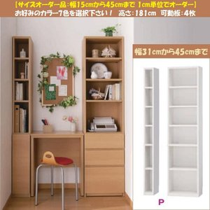 すきまくん ブック BSP-P 幅31cm〜45cm オープン 書棚 本棚 日本製|kagu-hiraka