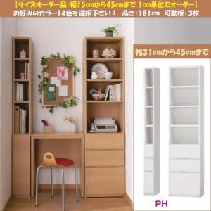 すきまくん ブック BSP-PH 幅31cm〜45cm 引出し付 書棚 本棚 日本製|kagu-hiraka