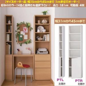 すきまくん ブック BSP-PTL BSP-PTR 扉付 幅31cm〜45cm 本棚 日本製|kagu-hiraka