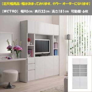 すきまくん ブック BSP-WCT90 完成品 本棚 書棚 フリーボード 扉付 日本製|kagu-hiraka