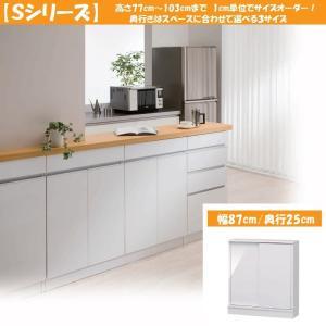 すきまくん カウンター下 CSP-S90-25 S 収納 幅87cm 奥行25cm 引き戸タイプ|kagu-hiraka