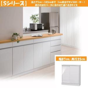 すきまくん カウンター下 CSP-S90-35 S 収納 幅87cm 奥行35cm 引き戸タイプ|kagu-hiraka