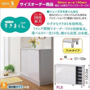 すきまくん ESP-FLS121-150 シューズ 引戸 玄関収納 幅121-150cm 完成品|kagu-hiraka