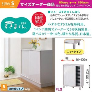 すきまくん ESP-FLS91-120 シューズ 引戸 玄関収納 幅91-120cm 完成品|kagu-hiraka