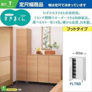 すきまくん ESP-FLT60 シューズ 下駄箱 玄関収納 幅60cm オーダー 完成品|kagu-hiraka