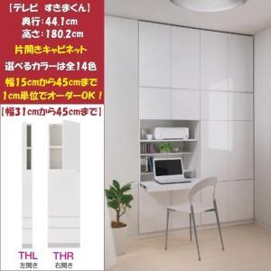 テレビ すきまくん LSK-TH 片開きキャビネット 幅31cm-45cm 扉付引出し kagu-hiraka