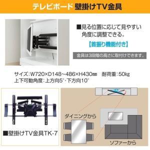 テレビ すきまくん 壁掛けTV金具 TK-7 重量耐荷重50Kg オプション金具|kagu-hiraka
