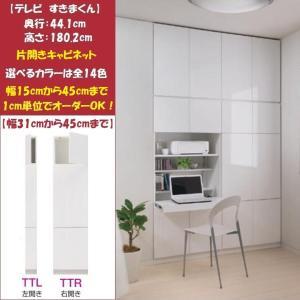 テレビ すきまくん LSK-TT 片開きキャビネット 幅31cm-45cm 3段扉仕様 kagu-hiraka