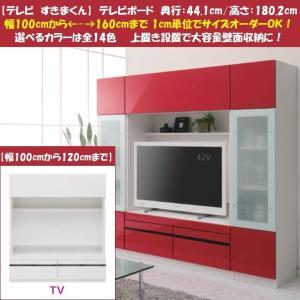 テレビボード ハイタイプ すきまくん LSK-TV 幅100cm-120cm 置き型 日本製|kagu-hiraka