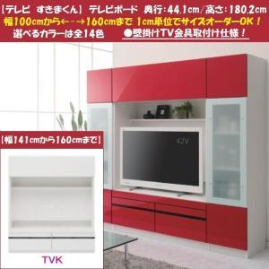 テレビボード ハイタイプ すきまくん LSK-TVK 幅141cm-160cm 壁掛型 日本製|kagu-hiraka