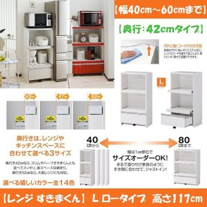 レンジ すきまくん RSP-L 家電収納 日本製 幅40cm-60cm 奥行42cm LO ロー kagu-hiraka