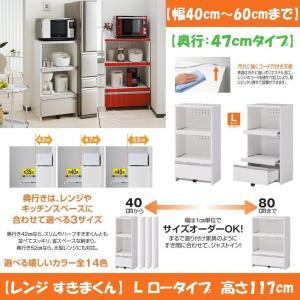 レンジ すきまくん RSP-L 家電収納 日本製 幅40cm-60cm 奥行47cm LO ロー kagu-hiraka