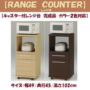レンジ台 ARA-48 ARE-48 キッチン 日本製 完成品 家電収納 キャスター付|kagu-hiraka