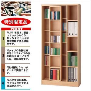 スライド書棚 完成品 本棚 単行本 DVD A4 CD 収納棚 エースラック エリーゼアッシュ 幅85cm ASA-90|kagu-hiraka