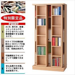 書棚 大容量 収納 完成品 本棚 A4 コミック CD DVD ダブル スライド ラック 幅88cm エリーゼアッシュ|kagu-hiraka