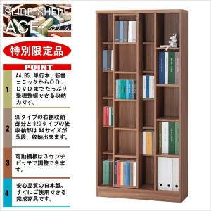 スライド本棚 完成品 書棚 コミック A4 CD DVD 収納棚 エースラック ウォールナット 幅85cm ASD-90|kagu-hiraka