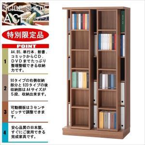 本棚 完成品 大容量 収納 書庫 A4 コミック CD DVD ダブル スライド ラック 幅88cm ウォールナット ASD|kagu-hiraka