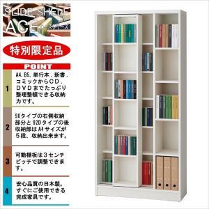 スライド本棚 完成品 本棚 収納棚 DVD CD A4 単行本 エースラック スーパーホワイト 幅85cm ASW-90|kagu-hiraka