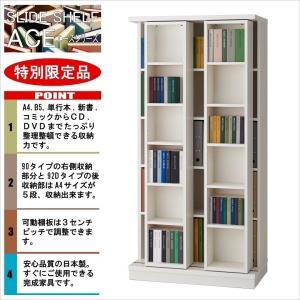 スライド本棚 大容量 完成品 ダブル ラック A4 コミック CD DVD 収納 整理整頓 幅88 スーパーホワイト色|kagu-hiraka