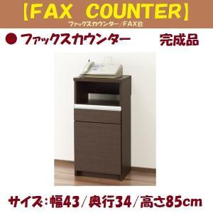 ファックスカウンター FXR-425 FAX台 日本製 完成品 電話台 小引出し付|kagu-hiraka