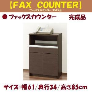 ファックスカウンター FXR-600 FAX台 日本製 完成品 電話台 小引出し付|kagu-hiraka