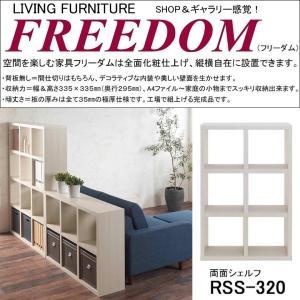 リビング収納棚 完成品 シンプル シェルフ フリーダム オープン棚 本棚 書庫 RSS-320 国産 ホワイトウッド|kagu-hiraka