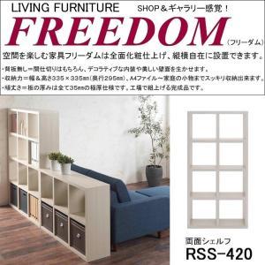 両面シェルフ フリーダム 間仕切り 完成品 縦置き 横置き 飾り棚 オープン RSS-420 書庫 ホワイトウッド|kagu-hiraka