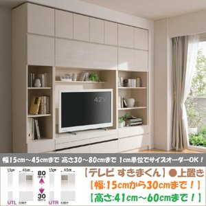 テレビ すきまくん 上置 LSK-UTL R 日本製 幅15cm-30cm 高さ41cm-60cm|kagu-hiraka