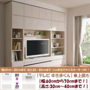 テレビ すきまくん 上置 LSK-UWT 日本製 幅60cm-70cm 高さ30cm-40cm|kagu-hiraka