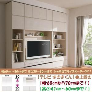 テレビ すきまくん 上置 LSK-UWT 日本製 幅60cm-70cm 高さ41cm-60cm|kagu-hiraka