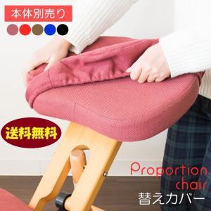 プロポーションチェア用替えカバー CV-8W 座と膝2枚セット 手洗い洗濯可|kagu-hiraka