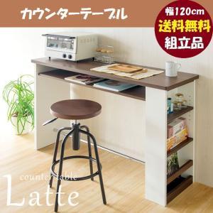 カウンターテーブル KNT-1200 ラテ 棚 ラック コンセント付き ハイタイプ 組立品|kagu-hiraka
