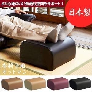 座椅子用オットマン OT-013  日本製 完成品 足乗せ用ソファー フットスツール|kagu-hiraka